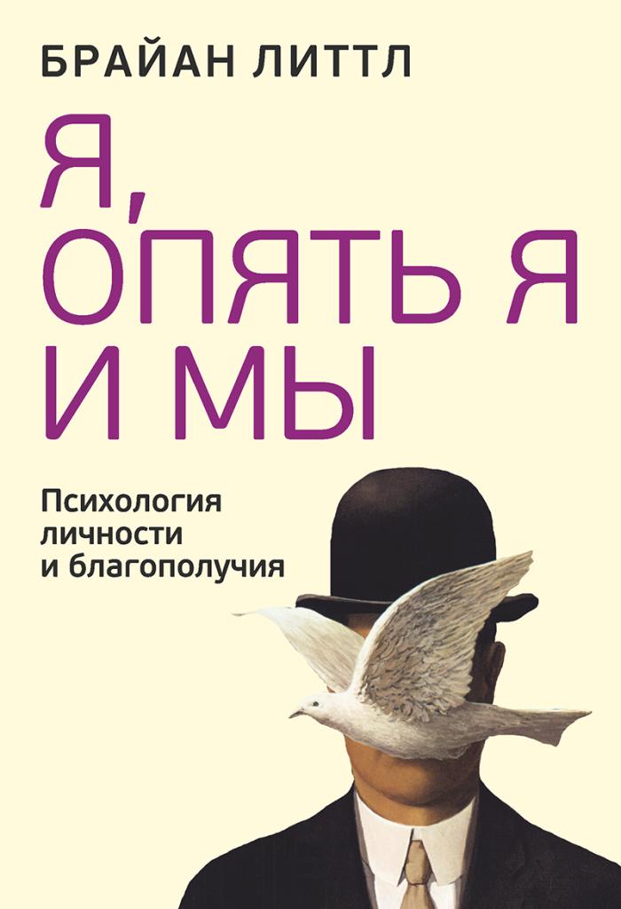 Литтл Быв